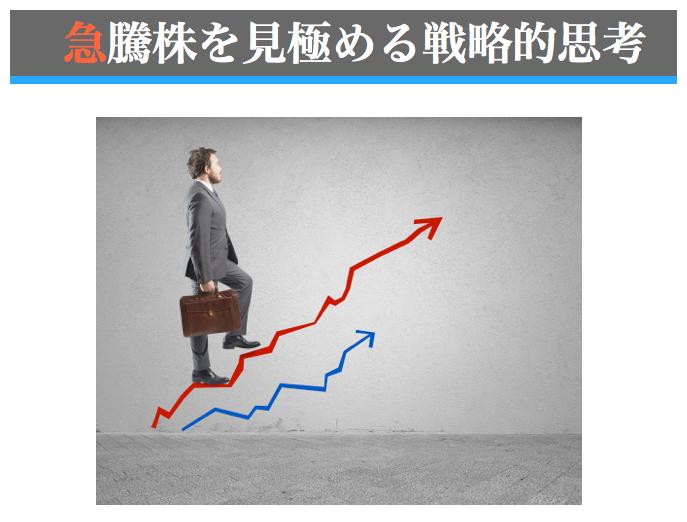 急騰株を見極める戦略的思考