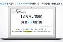 LP_株式投資_短期集中講座2(900x500)