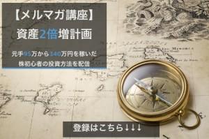 フッターバナー【メルマガ講座】資産2倍増計画_のコピー