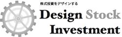 株式投資をデザインする
